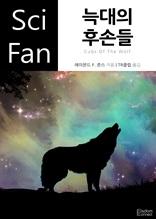 늑대의 후손들 (SciFan 제121권)
