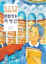 외규장각 의궤의 귀환 문화영웅 박병선