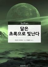달은 초록으로 빛난다 (SciFan 제122권)