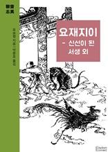 요재지이 - 신선이 된 서생 외 (요재지이 시리즈)