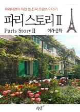 파리지앵이 직접 쓴 진짜 프랑스 이야기 - 파리 스토리Ⅱ 여가∙문화 편