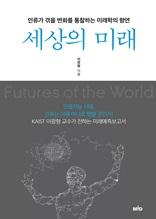 세상의 미래 : 인류가 겪을 변화를 통찰하는 미래학의 향연