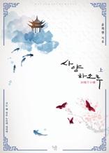 사양하소루 1권