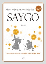 SayGo