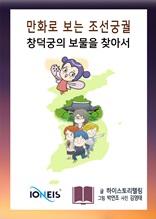 [만화로 보는 조선 궁궐] 창덕궁의 보물을 찾아서