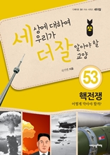 세상에 대하여 우리가 더 잘 알아야 할 교양 53 : 핵전쟁, 어떻게 막아야 할까?