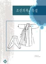 조선의복의 특질