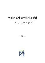 국영수 혼자 공부하기 개정판
