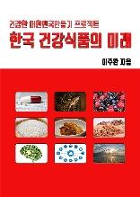 한국 건강식품의 미래