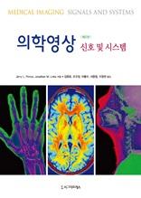 의학영상: 신호 및 시스템, 제2판
