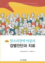 말소리장애 아동의 감별진단과 치료, 제2판