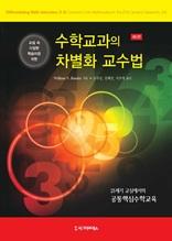 교실 속 다양한 학습자를 위한 수학교과의 차별화 교수법, 제3판