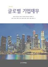 글로벌 기업재무, 제14판