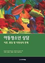 아동청소년 상담(이론, 발달 및 다양성의 연계)