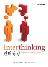 인터씽킹 : 아이디어를 창출하는 대화법