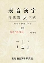 표음한자 형태별 대자전 2권