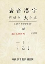 표음한자 형태별 대자전 4권