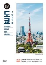 도쿄 100배 즐기기(개정7판)