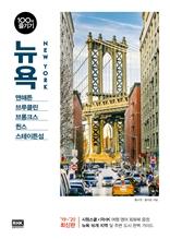 뉴욕 100배 즐기기(개정7판)