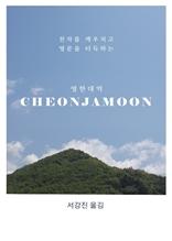 영한대역 CHEONJAMOON