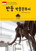 원코스 인도네시아037 반둥 박물관투어 동남아시아를 여행하는 히치하이커를 위한 안내서