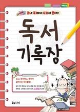 독서기록장 저학년용(개정용)
