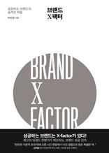 브랜드 X팩터
