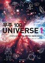 우주 100 (1)