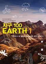 지구 100 (1)
