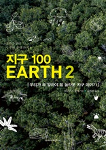 지구 100 (2)