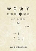 표음한자 형태별 중자전 1권