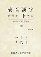 표음한자 형태별 중자전 4권