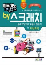 아두이노 내친구 by 스크래치 블록코딩으로 자동차 만들기 라인트랙