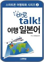 바로 talk 여행 일본어