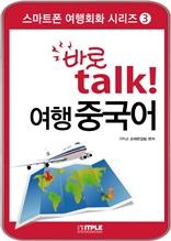 바로 talk 여행중국어