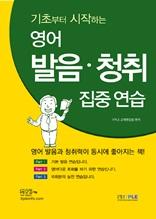 영어 발음·청취 집중 연습