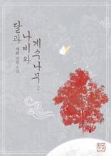 달과 나비와 계수나무 2권(완결)