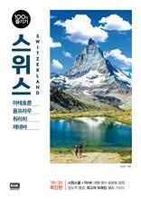 스위스 100배 즐기기(초판)