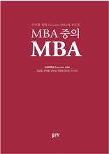 MBA 중의 MBA