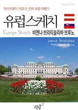 파리지앵이 직접 쓴 진짜 유럽여행기 - 유럽스케치  비엔나∙브라티슬라바∙브루노 편