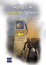 한국인은 왜 산티아고에 열광하는가