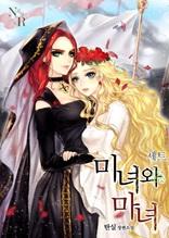 [세트]GL 미녀와 마녀 전 3권