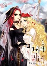 GL 미녀와 마녀 1