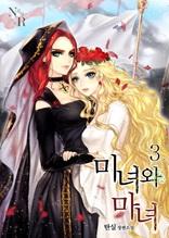 GL 미녀와 마녀 3(완)