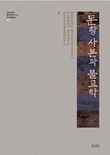 돈황 사본과 불교학 : 금강대학교 불교문화연구소 금강학술총서 36
