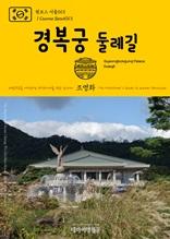 원코스 서울013 경복궁 둘레길 대한민국을 여행하는 히치하이커를 위한 안내서
