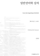 일반언어학 강의