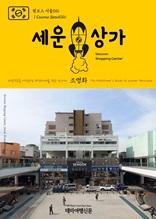 원코스 서울016 세운상가 대한민국을 여행하는 히치하이커를 위한 안내서