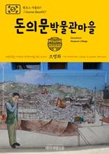 원코스 서울017 돈의문박물관마을 대한민국을 여행하는 히치하이커를 위한 안내서