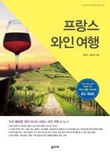 프랑스 와인 여행 (2019-2020 개정판)